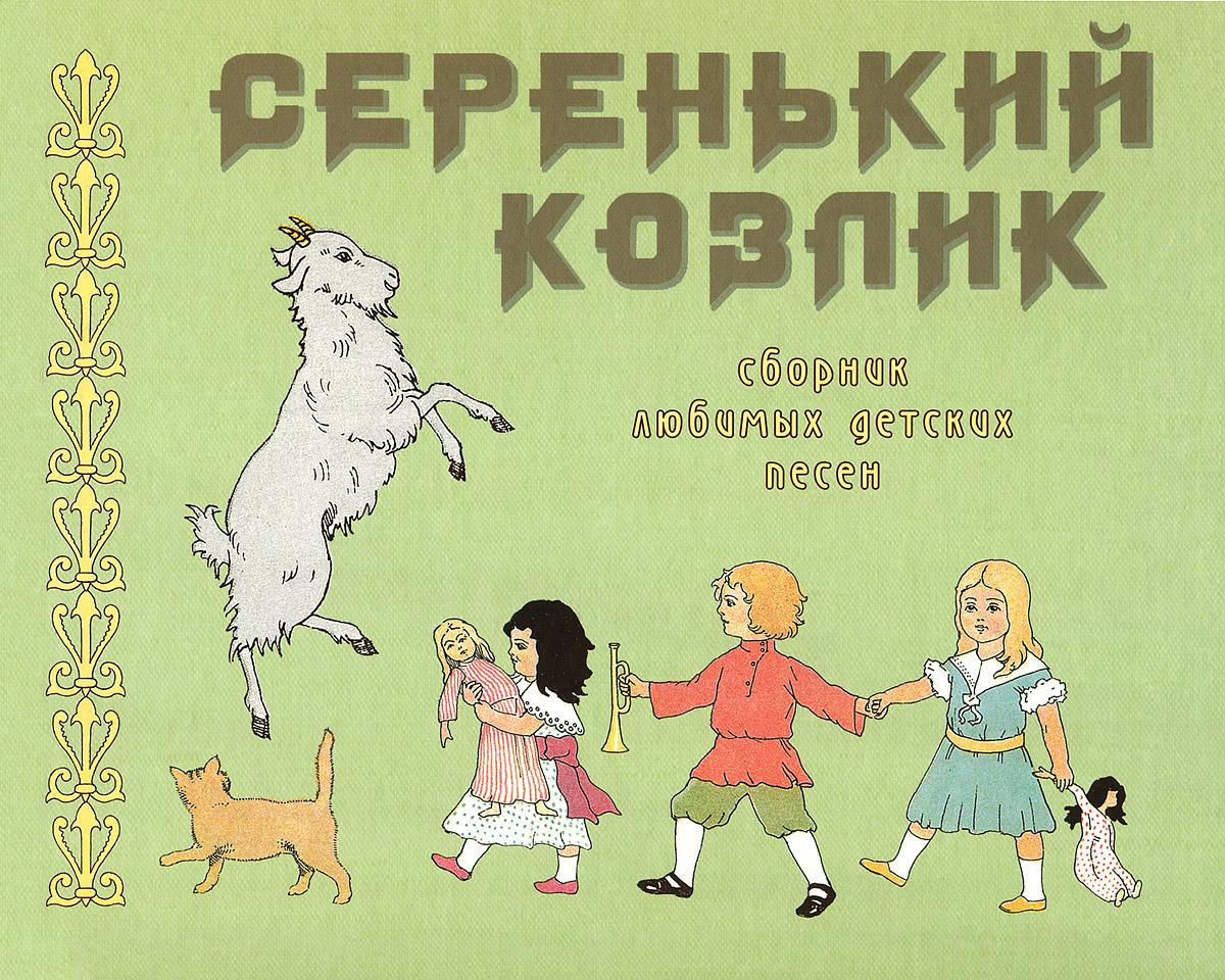 """Купить книгу """"Серенький козлик. Сборник любимых детских песен"""" -    toot.kz"""