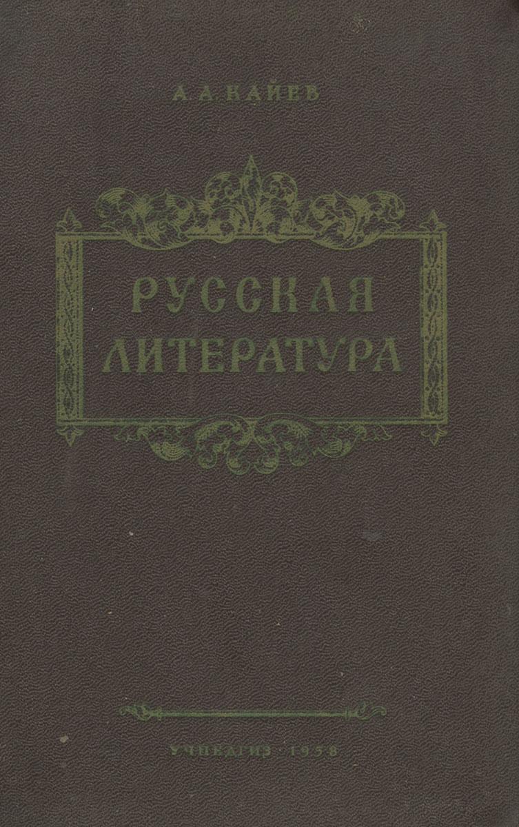 Русская литература
