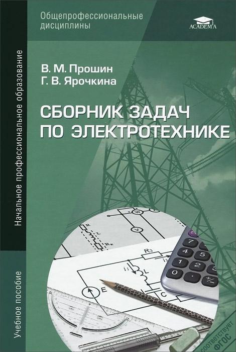 Сборник задач по электротехнике
