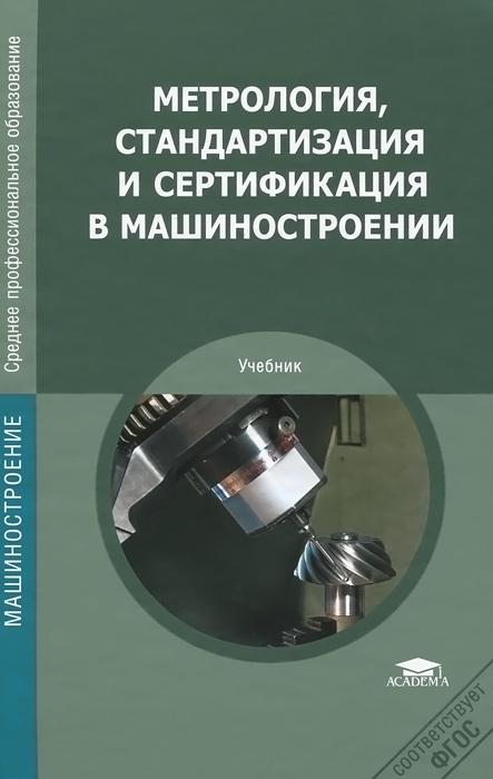 Метрология, стандартизация и сертификация в машиностроении. Учебник