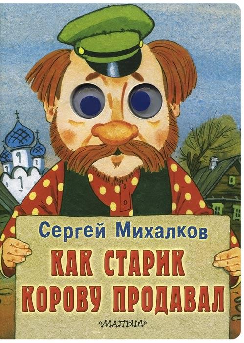С. Михалков Как старик корову продавал оголошення в газетах продам корову