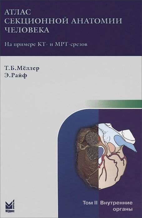 Атлас секционной анатомии человека на примере КТ- и МРТ-срезов. В 3 томах. Том 2. Внутренние органы
