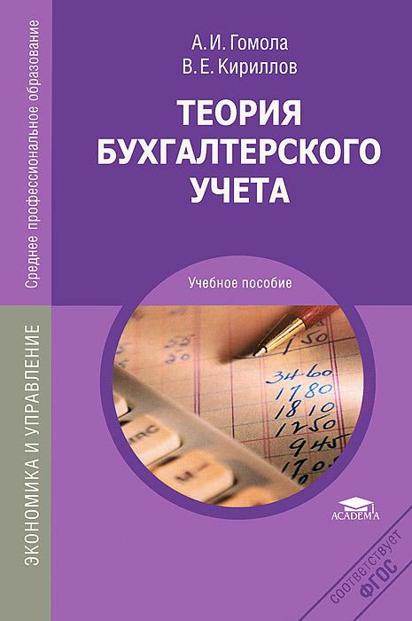 Теория бухгалтерского учета. Учебное пособие