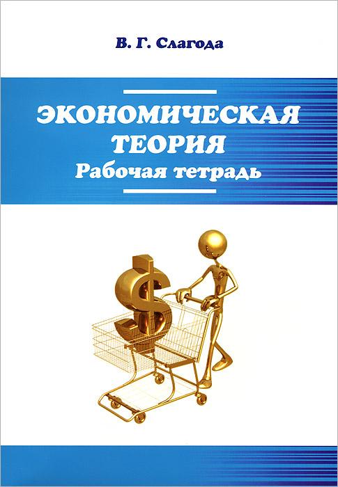 Экономическая теория. Рабочая тетрадь