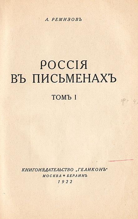 Россия в письменах. Том 1