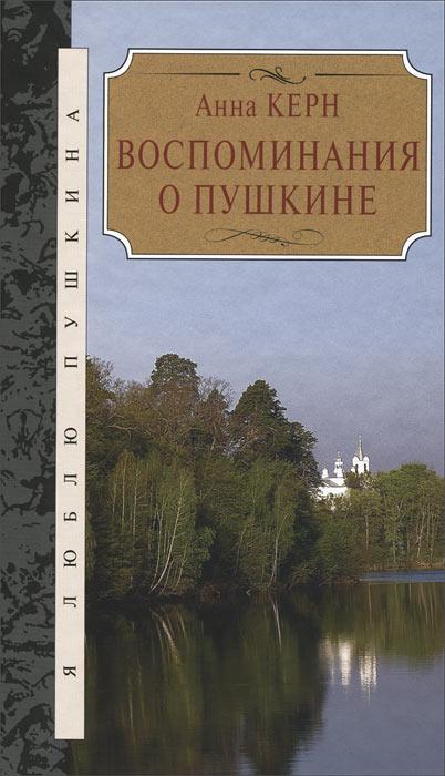 Анна Керн. Воспоминания о Пушкине