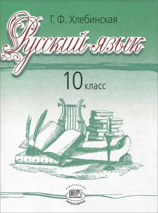 Русский язык. 10 класс. Учебник