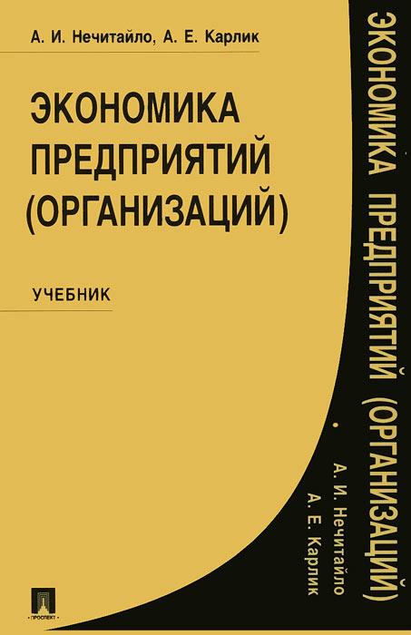 Экономика предприятий (организаций). Учебник