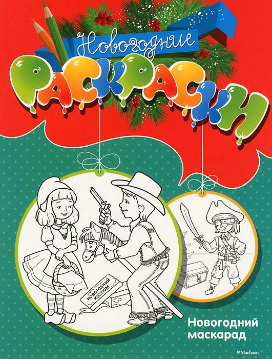 Новогодний маскарад (+ наклейки)12296407Удивительные раскраски для детей. Новый год продолжается и играет новыми красками, а получившиеся рисунки могут стать отличными подарками на самый любимый праздник. - 16 рисунков для раскрашивания; - Наклейки в каждой книге; - Высокое качество исполнения. В раскраске использованы стихи М.Земнова.