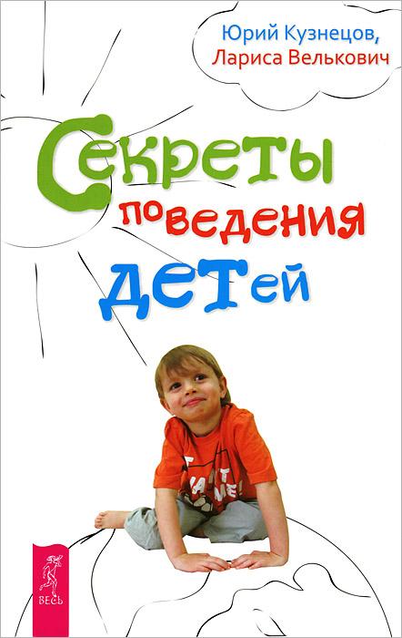 Воспитание по-новому. Секреты поведения детей (комплект из 2 книг)