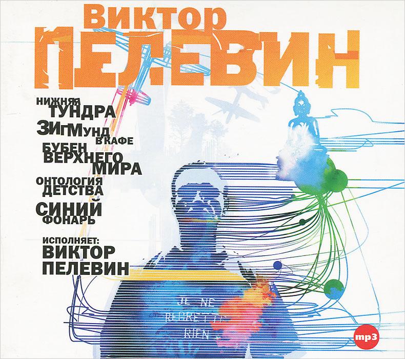 Виктор Пелевин. Рассказы (аудиокнига MP3)