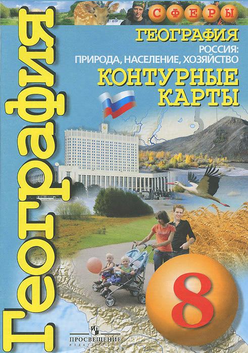 География. Россия. Природа, население, хозяйство. 8 класс. Контурные карты
