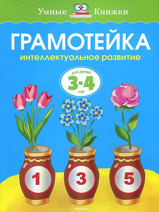 Грамотейка. Интеллектуальное развитие детей 3-4 лет