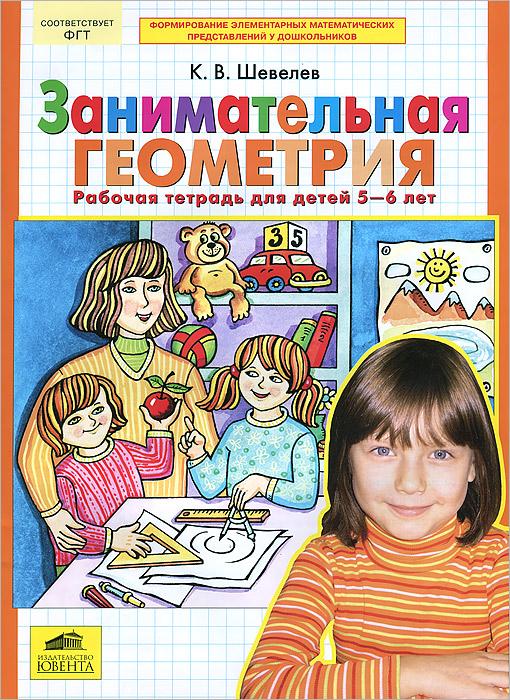 Занимательная геометрия. Рабочая тетрадь для детей 5-6 лет