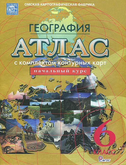 География. 6 класс. Атлас с комплектом контурных карт