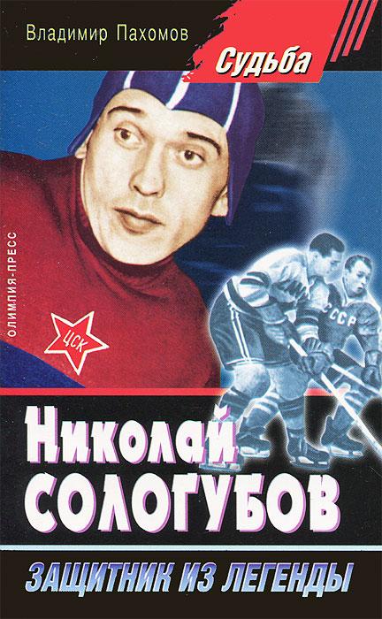 Николай Сологубов. Защитник из легенды