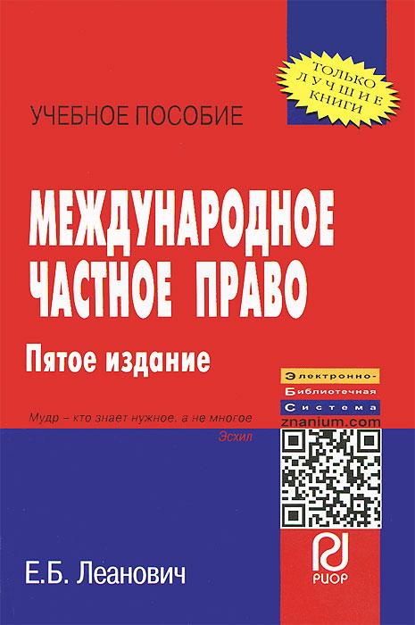 Международное частное право. Учебное пособие