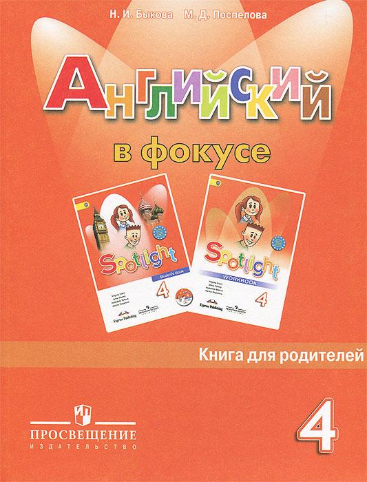 Английский язык. 4 класс. Книга для родителей