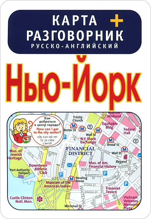 Нью-Йорк. Карта + русско-английский разговорник