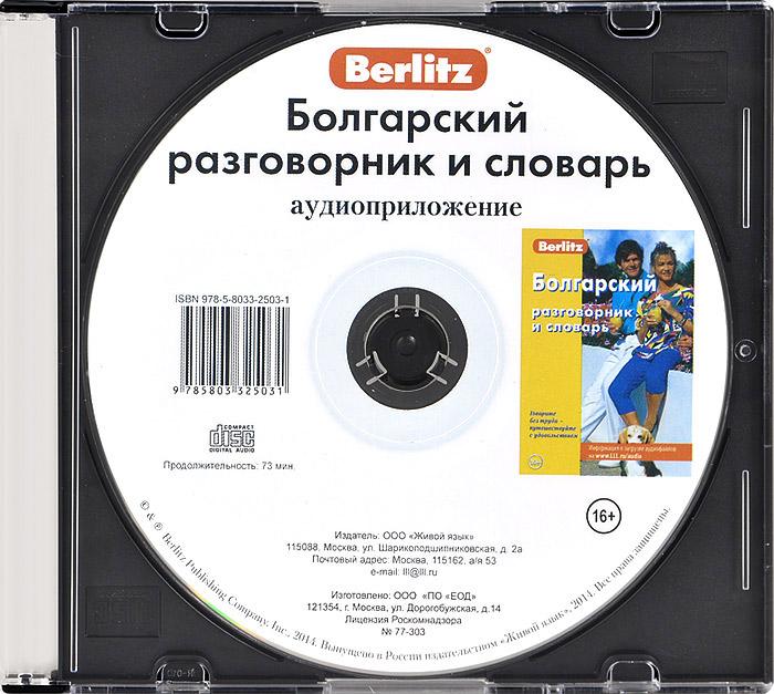 Berlitz. Болгарский разговорник и словарь (аудиокнига CD)