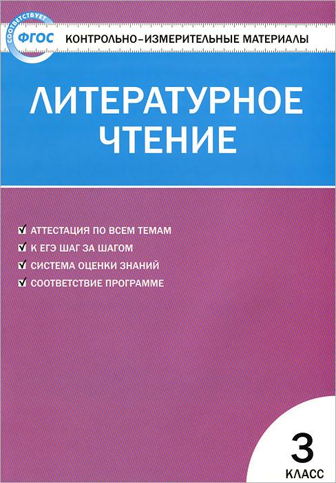 Литературное чтение. 3 класс. Контрольно-измерительные материалы