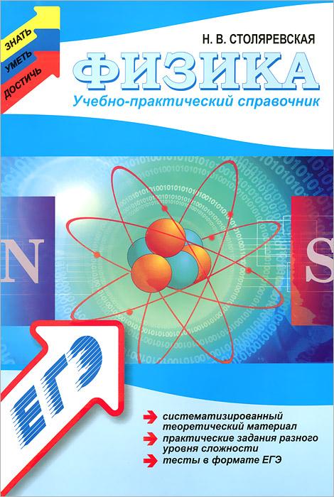 Физика. Учебно-практический справочник