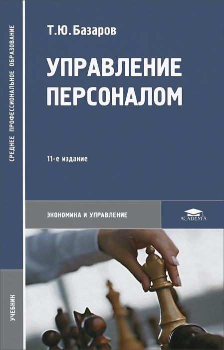 Управление персоналом. Учебник