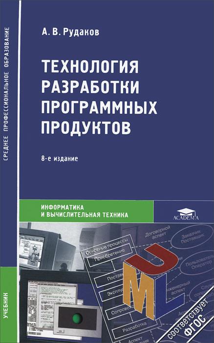 Технология разработки программных продуктов. Учебник