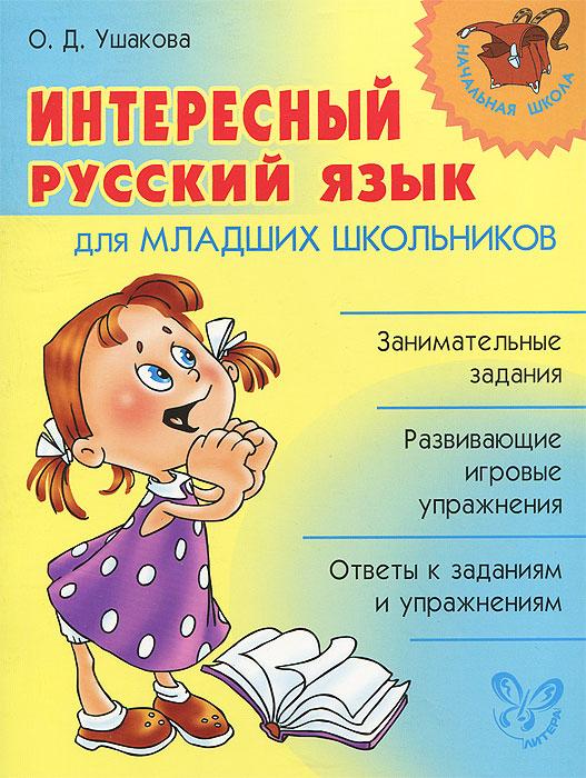 Интересный русский язык для младших школьников