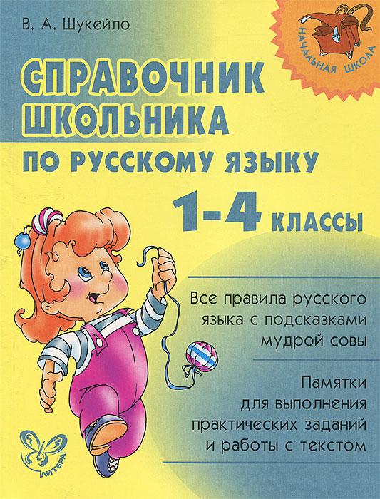 Русский язык. 1-4 классы. Справочник школьника