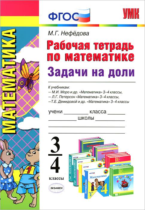 Математика. 3-4 классы. Рабочая тетрадь. Задачи на доли