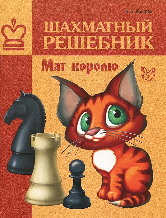 Шахматный решебник. Мат королю12296407Ты никогда не задумывался, почему так называется эта игра?! Как переводится на русский шахматы? ШАХ-падишах — это КОРОЛЬ в восточных странах. Значит игра у нас королевская! А вот МАТ — слово грустное — КОНЕЦ, УМЕР... ШАХУ МАТ означает, что королю пришел КОНЕЦ, и шахматная партия на этом заканчивается! Но не надо расстраиваться: Старый король умер, да здравствует новый король!