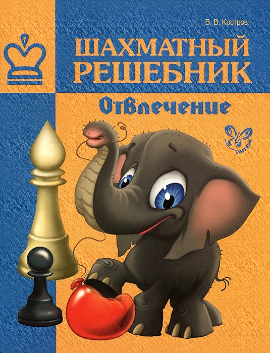 Шахматный решебник. Отвлечение ( 978-5-407-00385-4 )