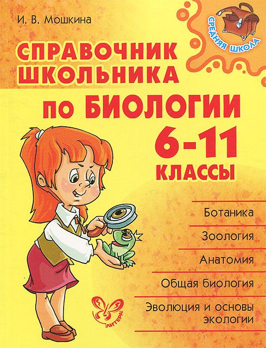 Биология. 6-11 классы. Справочник школьника