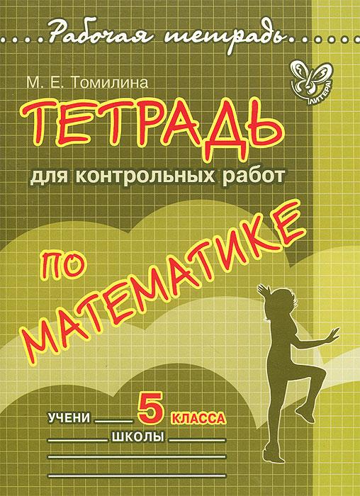 Математика. 5 класс. Тетрадь для контрольных работ