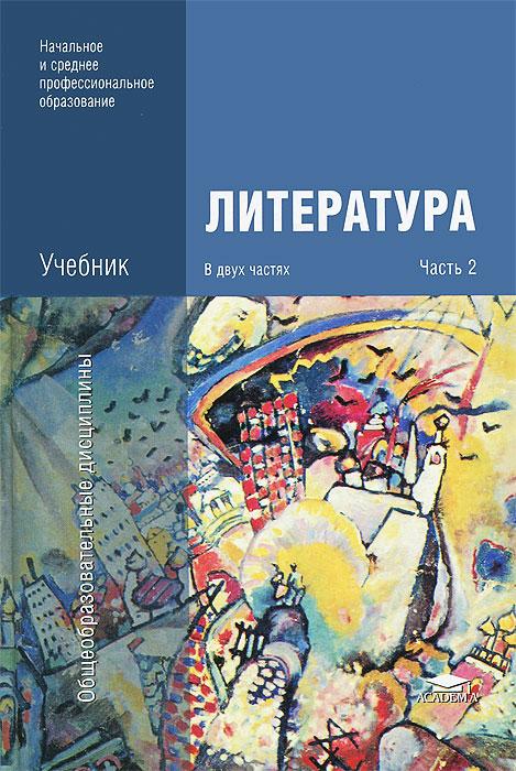 Литература. Учебник. В 2 частях. Часть 2