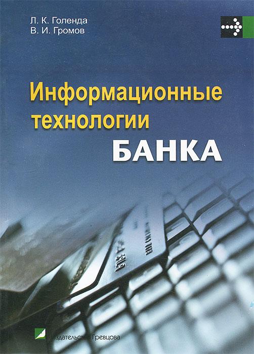 Информационные технологии банка. Учебно-методическое пособие