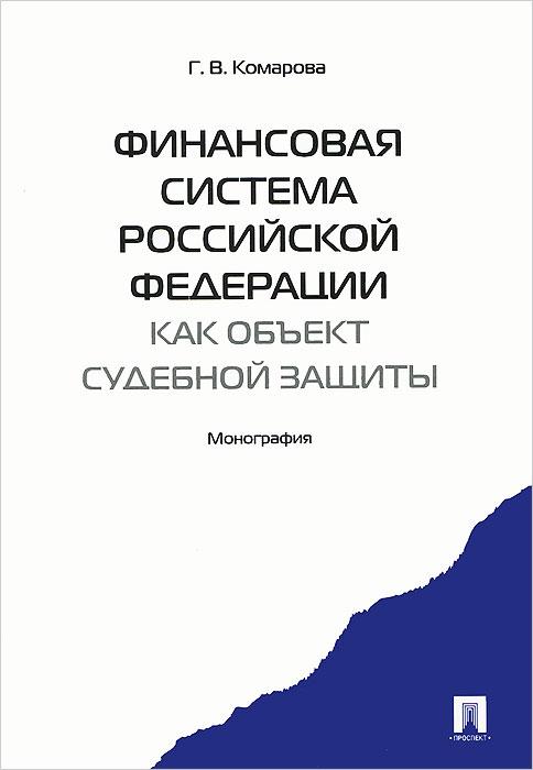 Финансовая система РФ как объект судебной защиты
