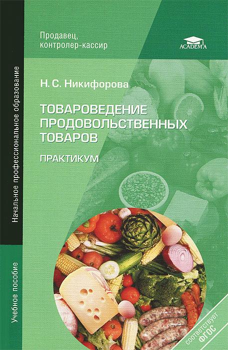 Товароведение продовольственных товаров. Практикум