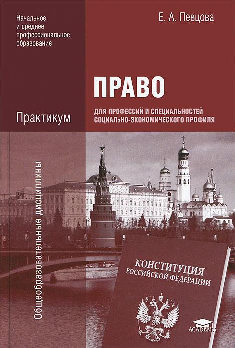 Право для профессий и специальностей социально-экономического профиля. Практикум. Учебное пособие