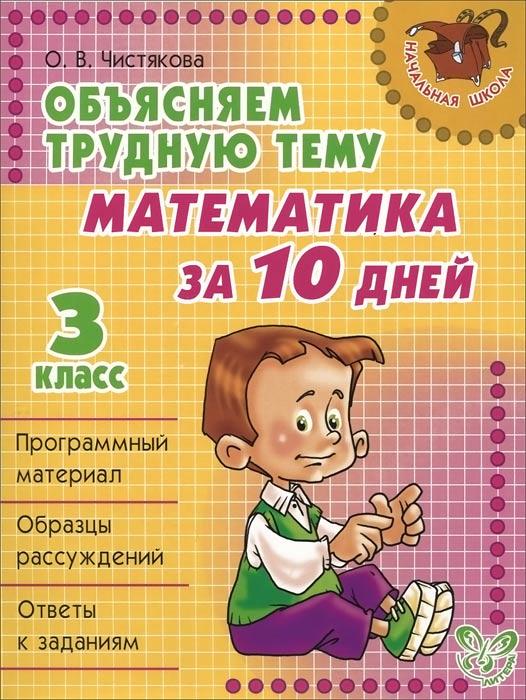 Математика за 10 дней. 3 класс