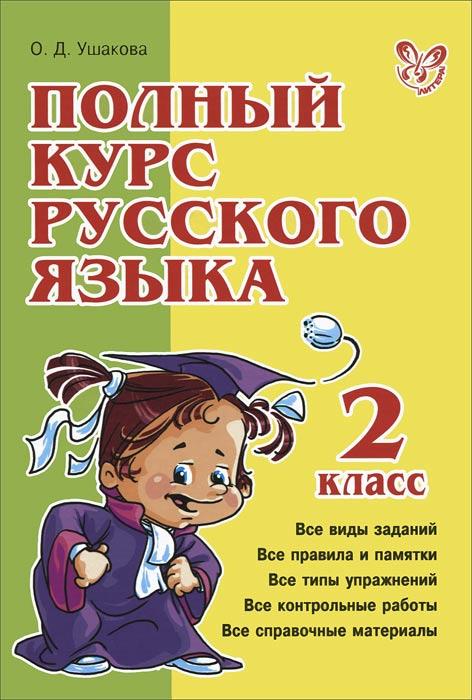 Русский язык. 2 класс. Полный курс12296407Главная цель этого пособия - помочь родителям сориентироваться в огромном объёме информации, которую получают дети в школе. В данном пособии подробно изложено содержание учебной программы по русскому языку для второклассников. В книге представлены все справочные материалы с пояснениями, весь практический и тренировочный материал для учеников и проверочный - для заботливых родителей.