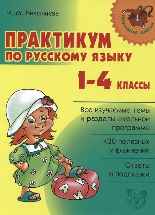 Русский язык. 1-4 классы. Практикум
