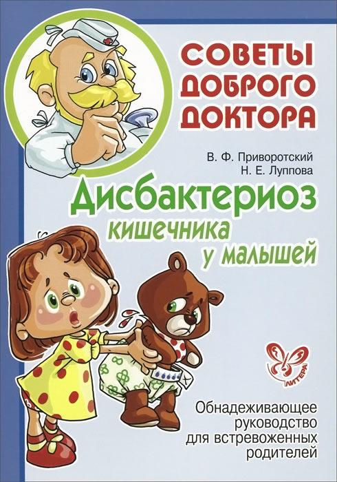 Дисбактериоз кишечника у малышей12296407Книга разъяснит родителям, что такое дисбактериоз кишечника, наметит подходы к лечению заболеваний, на фоне которых он возникает. Важнейшим компонентом лечения в случаях нарушения микрофлоры кишечника является составление правильного рациона и режима питания ребенка. Эти аспекты также нашли свое отражение в книге. Советы и рекомендации, изложенные в книге, носят общий характер. Прежде чем следовать им, обязательно посоветуйтесь с врачом. Для родителей и всех интересующихся проблемами детского здоровья.