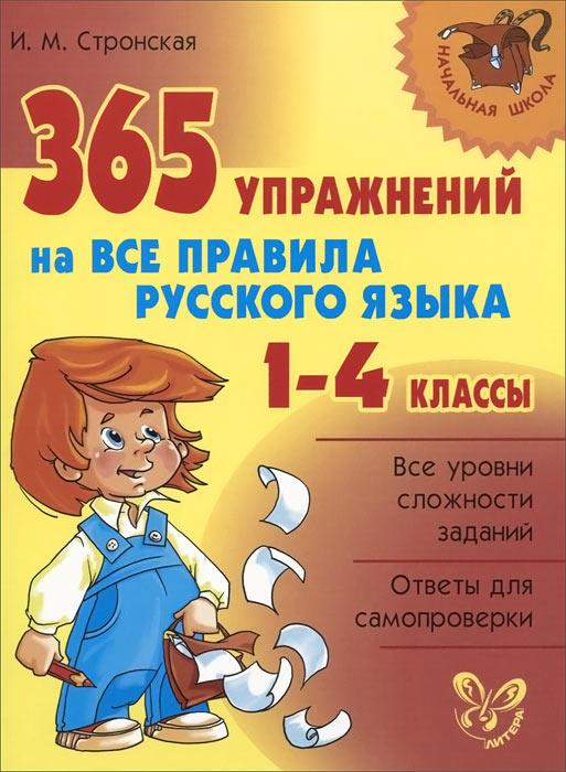 Русский язык. 1-4 классы. 365 упражнений на все правила