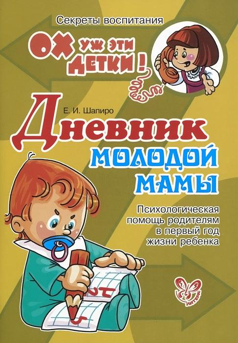Дневник молодой мамы. Психологическая помощь родителям в первый год жизни ребенка