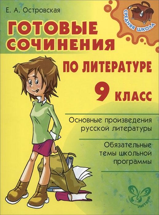 Готовые сочинения по литературе. 9 класс