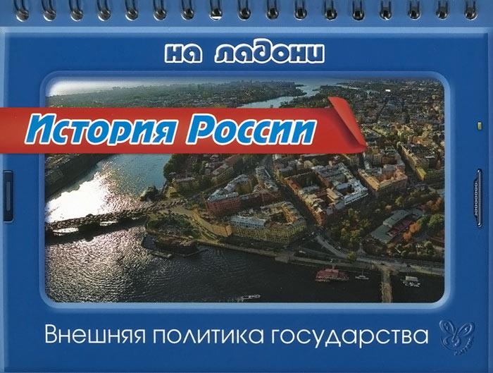 История России. Внешняя политика государства