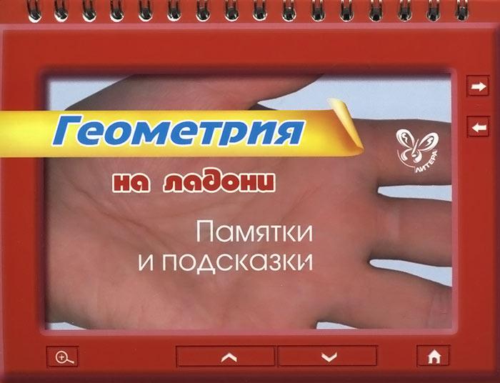 Геометрия. Памятки и подсказки12296407В новой серии представлены полезные памятки для старшеклассников по русскому языку, математике и английскому. Учебное пособие на каждую тему дает обобщенную информацию в наглядной и простой форме, удобной для усвоения и запоминания. Информация, поданная в таком виде, может быть успешно использована учащимися общеобразовательных школ в период обучения и подготовки к контрольным, тестовым и экзаменационным работам. Учебные пособия также могут быть адресованы абитуриентам и преподавателям.