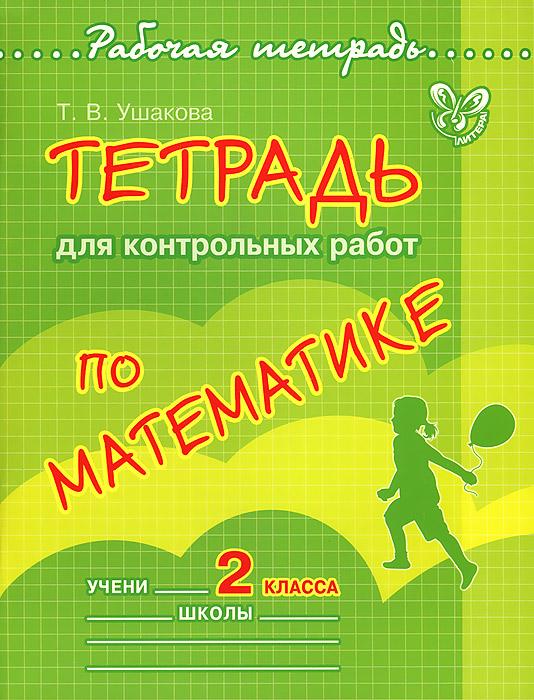 Математика. 2 класс. Тетрадь для контрольных работ